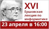 XVI Ершовская лекция по информатике