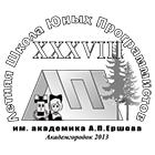 XXXVIII Летняя школа юных программистов им. А.П. Ершова (ЛШЮП-2013)
