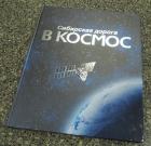 Книга о истории ОАО ИСС «Сибирская дорога в космос»