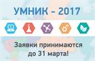 «УМНИК»-2017
