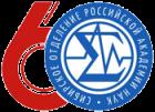 К 60-летию СО РАН