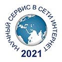 """Конференция """"Научный сервис в сети Интернет"""""""