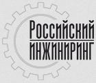 Всероссийский конкурс «ТОП 100 лучших инженеров России»