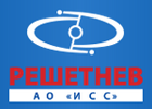 ИСС имени академика М.Ф. Решетнёва