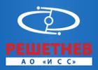 АО «ИСС» имени академика М.Ф. Решетнева