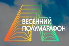 VI новосибирский весенний полумарафон