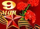 С 65-летием Победы!