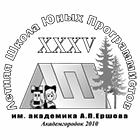 XXXV Летняя школа юных программистов