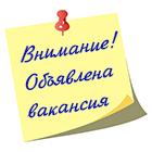 ИСИ СО РАН - вакансия старшего научного сотрудника