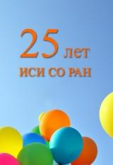 25 лет ИСИ СО РАН