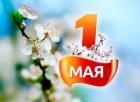 С наступающим Праздником Весны и Труда!
