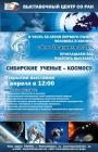 Выставка «Сибирские  ученые - космосу»