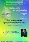 VI Ершовская лекция по информатике