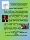 VII Ершовская лекция  по информатике