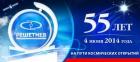 55 лет ИСС им. академика М.Ф. Решетнёва