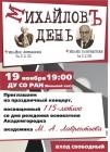 К 115-летию со дня рождения М.А. Лаврентьева