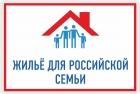 """Федеральная программа """"Жилье для российской семьи"""""""