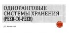 Д.С. Мигинский. Одноранговые системы хранения