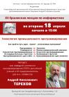 XII Ершовская лекция по информатике и программированию