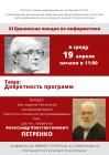 XI Ершовская лекция по информатике и программированию