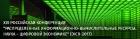 """XVI РОССИЙСКАЯ КОНФЕРЕНЦИЯ """"РАСПРЕДЕЛЕННЫЕ ИНФОРМАЦИОННО-ВЫЧИСЛИТЕЛЬНЫЕ РЕСУРСЫ. НАУКА – ЦИФРОВОЙ ЭКОНОМИКЕ"""" (DICR-2017)"""