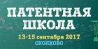 Патентная школа Сколково