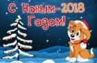 Профком ИСИ СО РАН поздравляет с Новым годом