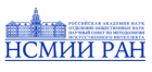 НСМИИ РАН