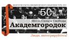 Культурно-исторический форум «Место силы и свободы. Академгородок»