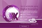 Сибирский форум индустрии информационных систем (SIIS 2018)