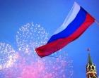 С Днем Росии!
