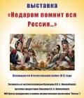 """Выставка """"Недаром помнит вся Россия..."""""""