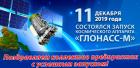 АО «ИСС» им. М.Ф. Решетнева