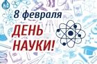 День науки в Новосибирске