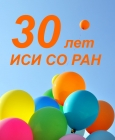 30 лет ИСИ СО РАН