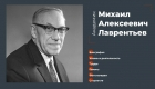 Сайт к юбилею М.А. Лаврентьева