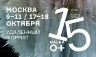 Открытые лекции ученых в рамках Фестиваля науки 2020