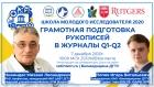 Лекторий «Грамотная подготовка рукописей в журналы Q1-Q2»