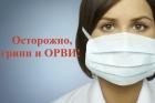 О введении ограничительных мероприятий в связи с подъемом заболеваемости гриппом и ОРВИ