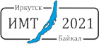 XXVI Байкальская Всероссийская конференция