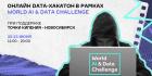 Онлайн data-хакатон в рамках World AI & Data Challenge