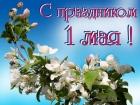 Поздравляем с наступающим 1 мая!