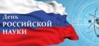 Поздравляем с Днем российской науки!