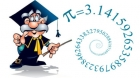 Поздравляем с Днем математика!