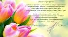 Поздравление от Минобрнауки с 8 марта