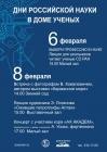 Дни российской науки в Доме ученых