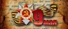 С наступающим Днем Победы 9 мая!