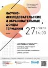 Информационный семинар DWIH