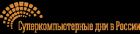 Суперкомпьютерные дни в России
