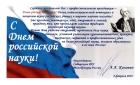 Поздравление с Днем российской науки из Сибирского ТУ Минобрнауки России